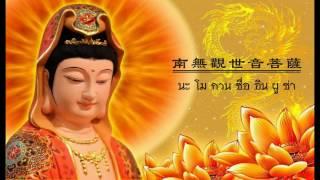 Download Lagu บทสวดมนต์เจ้าแม่กวนอิม นำมอกวนซื่ออินผูซ่า Gratis STAFABAND