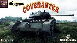 World of Tanks | Обзорчик ЛТ Covenanter