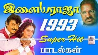 1993 Ilaiyaraja Super Hit  songs  | 1993 ஆண்டு இசைஞானி இசையமைத்த சூப்பர் ஹிட்  பாடல்கள்