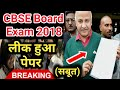 download mp3 dan video CBSE Board Exam Paper हुआ Leak, हर तरफ हंगामा