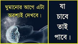 ঘুমানোর আগে এটা অবশ্যই করবে I Power of Subconscious Mind ( Bengali ) I Inspire young Indian