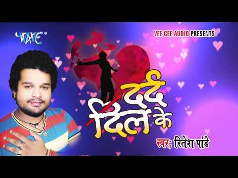 HD जा ऐ चँदा ले आवs खबरिया - Ja Ae Chanda - Dard Dil Ke - Ritesh Pandey - Bhojpuri Sad Songs 2015