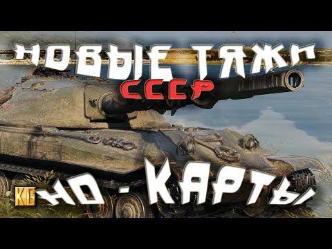НОВАЯ ВЕТКА СОВЕТСКИХ ТЯЖЕЙ И HD-КАРТЫ [World of Tanks]