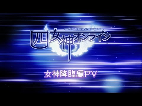 【PS4】『四女神オンライン CYBER DIMENSION NEPTUNE』プロモーションムービー「女神降臨編」が公開