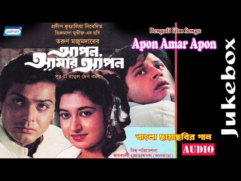 Apon Amar Apon | Bengali Film Song | Audio Jukebox | Tapas Paul and Satabdi Roy | Gathani Music