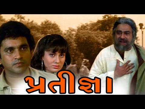 Pratigna | 1997 | Full Gujarati Movie | Arvind Kumar Arvind...