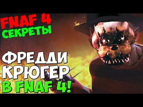 Five Nights At Freddy s 4 - Гайд-руководство по - Igrasan ru