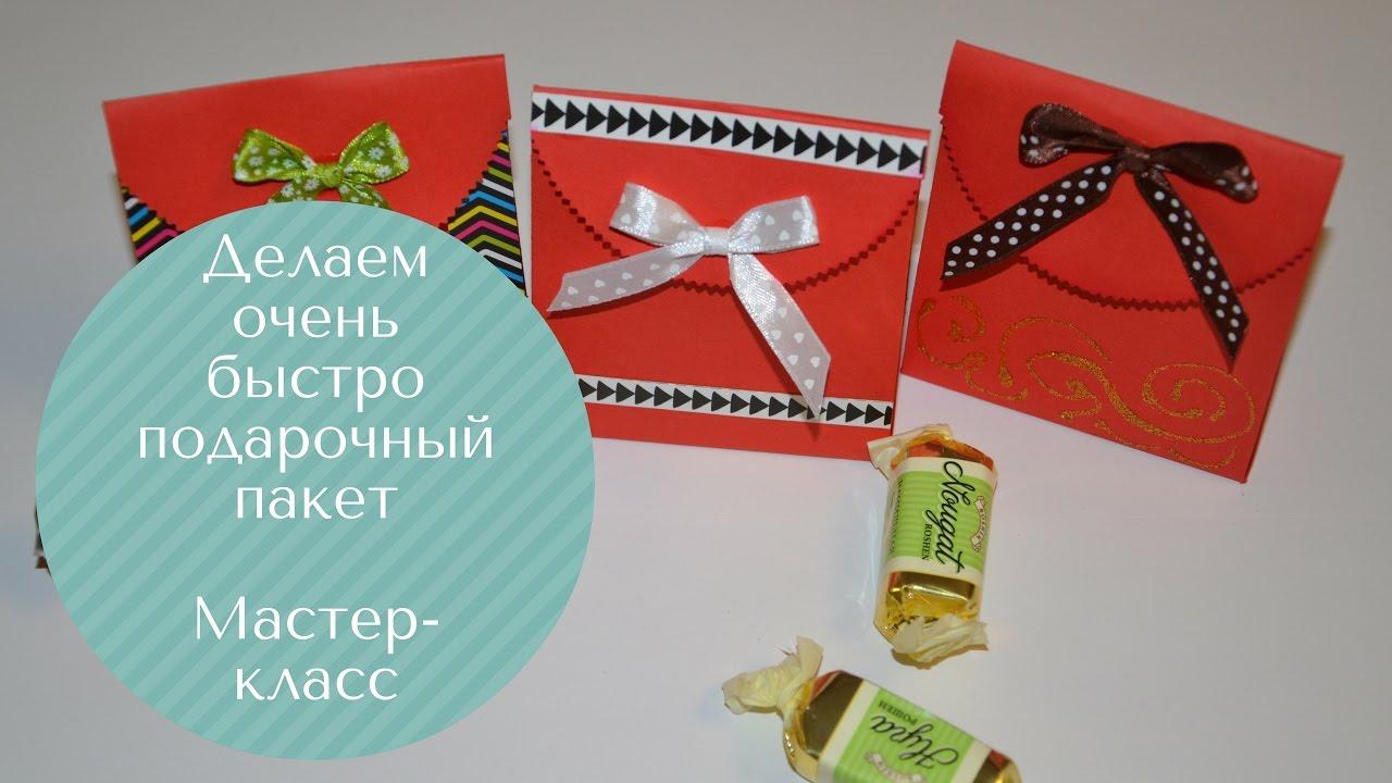 Подарочные пакетики своими рукам 26