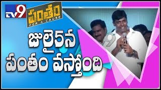 Director K. Chakravarthy speech at Pantham Audio Launch