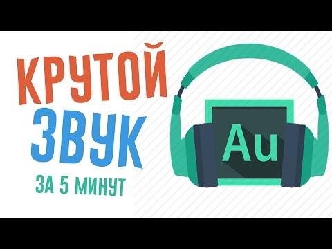 СТУДИЙНЫЙ ЗВУК ЗА 5 МИНУТ!!!