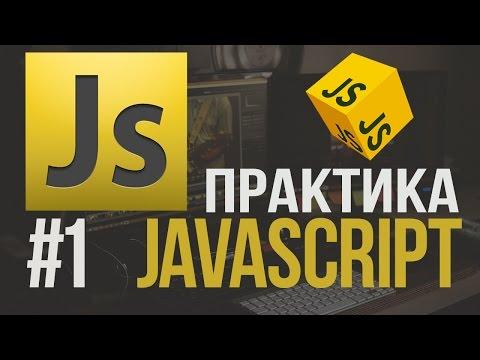 Уроки JavaScript Практика #1 Работаем с input