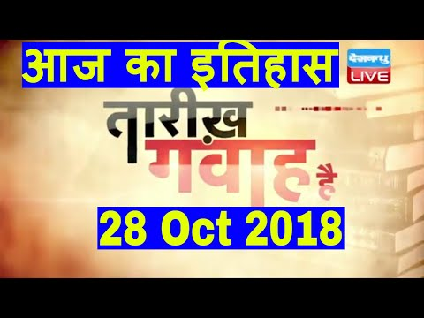 आज का इतिहास | Today History | Tareekh Gawah Hai | Current Affairs In Hindi | 28 Oct 2018 | #DBLIVE