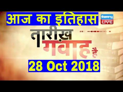 आज का इतिहास | Today History | Tareekh Gawah Hai | Current Affairs In Hindi | 28 Oct 2018 | #DBLIVE