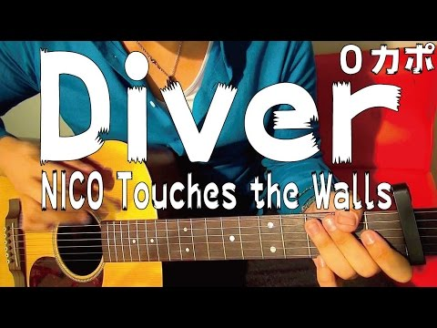 ■コード譜■ Diver   Nico Touches The Walls (naruto-ナルト-) video