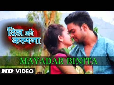 Mayadar Binita Video Song 2014 | Latest Kumaoni Album Dil Ki Kalpana | Lalit Mohan Joshi video