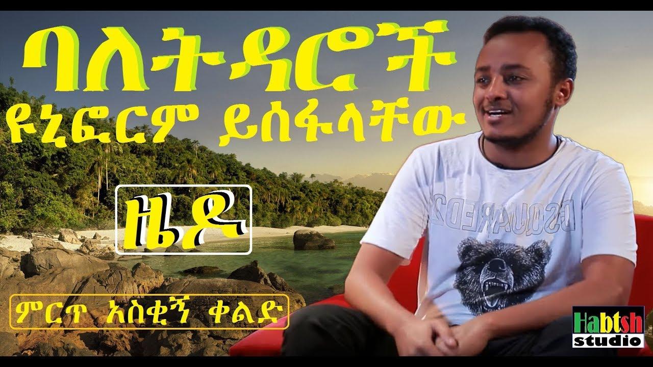 NEW zedo very funny ethiopian comedy