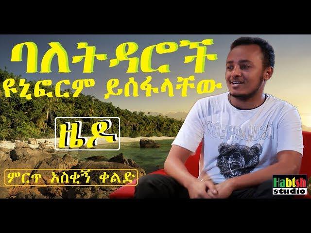 ETHIOPIA: NEW zedo very funny Ethiopian comedy