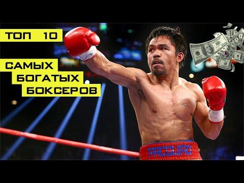 10 самых Богатых Боксёров в мире за всю историю бокса. Рейтинг Боксёров Forbes на 2018 год.