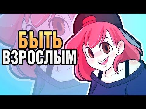 Правда О Взрослении ● Русский Дубляж