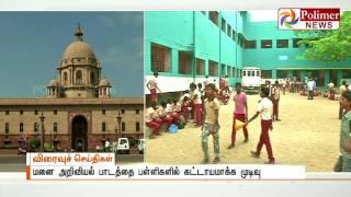 CG to make Homescience as compulsory for School Kids   Polimer News