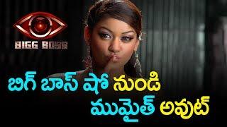 బిగ్ బాస్ షో నుంచి ముమైత్ అవుట్ ||Mumait out from the big boss show||TopTeluguMedia