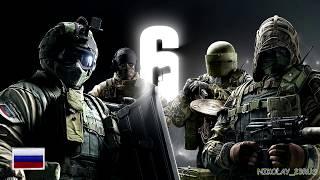 Tom Clancy's Rainbow Six Осада приколы и фейлы 5