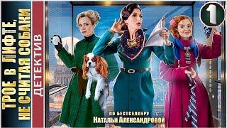 Трое в лифте, не считая собаки (2017). 1 серия. Детектив, мелодрама.