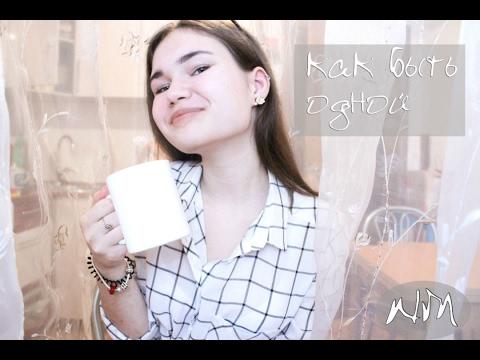 Я ОДИНОКА? Как быть одной? | Nadya Maevskaya