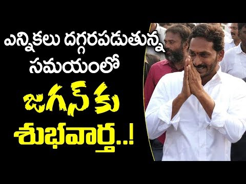 జగన్ కు శుభవార్త | Good News to YS Jagan | YS Jagan CBI Case | AP Politics | S Cube Hungama