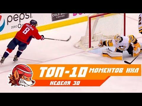Победный гол Овечкина, сэйв Флёри и проход Така: Топ-10 моментов 30-ой недели НХЛ