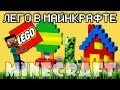 Minecraft Моды: LEGO В МАЙНКРАФТЕ!