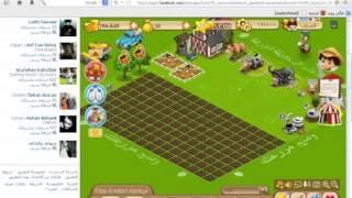 المزرعة السعيدة طريقة لزيادة الذهب بدون التكرار 26-6-2013