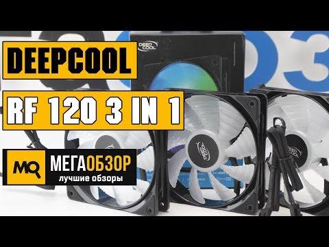 Deepcool RF 120 3 in 1 обзор вентиляторов. Конкурс - 2 набора!