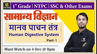 मानव पाचन तंत्र Human Digestive System Part-1| Gen. Science |1st Grd.& Other Exams | By Yatendra Sir