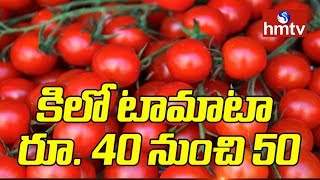 భగ్గుమంటున్న టమోటా ధర | Telugu news | hmtv