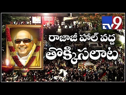 Karunanidhi death : Two dead, several injured in stampede at Rajaji Hall - TV9