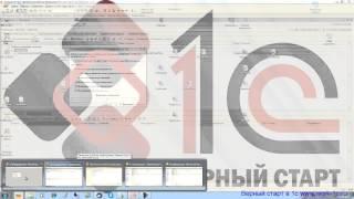 Видеоурок конвертация данных 1с