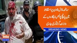 Five policeman arrest warrent issued on Model Town tregidy