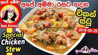 Chicken Stew by Apé Amma