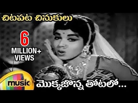 Chitapata Chinukulu Songs | Mokkajonna Thotalo Video Song | Adrushtavanthalu Telugu Movie | ANR