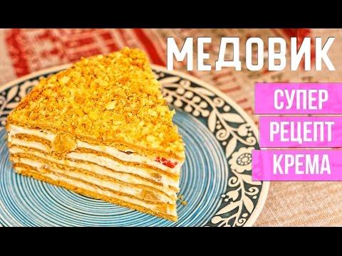 Рецепт МЕДОВИКА. Нежнейший крем для торта