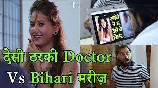 Desi Tharki (ठरकी) Doctor vs Bihari Patient || Ft.Dr.Mashoor Gulati || FUDDUKALAKAR
