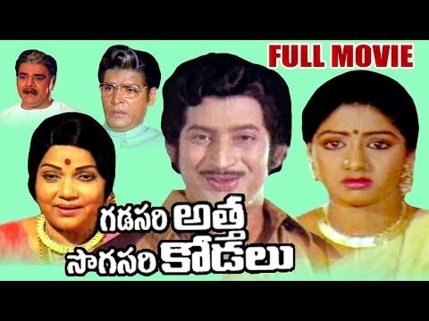 Gadasari Atta Sogasari Kodalu Full Length Telugu Movie || Krishna, Sridevi || DVD Rip.. Photo Image Pic