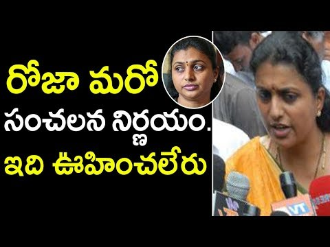 Why MLA Roja Suddenly Silent? | MLA Roja Master plan For 2019 Elections | Tollywood Nagar