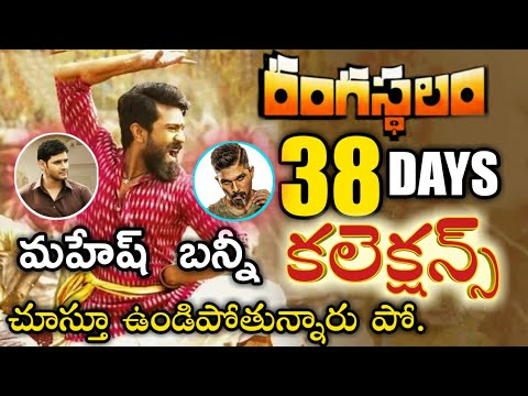 Rangasthalam movie 38 days collections| Rangasthalam 38 days box office collections|  Rangasthalam c