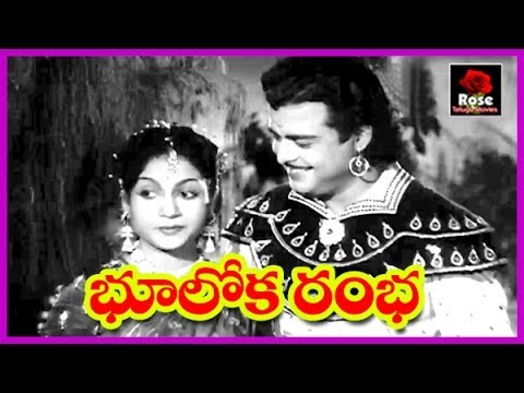 Bhooloka Rambha Telugu Full Length Movie - Anjali Devi - Gemini Ganesan video