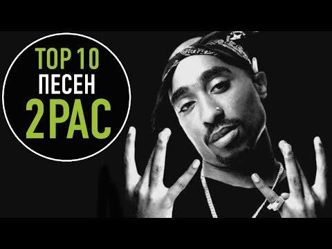 ТОП 10 ПЕСЕН 2PAC | TOP 10 2PAC SONGS