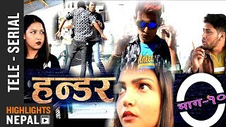 Hander - Part 10 (3rd Dec 2017) | New Nepali Comedy Show | Ramji Raut