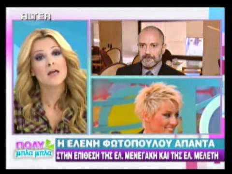 TLIFE.gr Η απάντηση της Ε.Φωτοπούλου προς Μενεγάκη-Μελέτη
