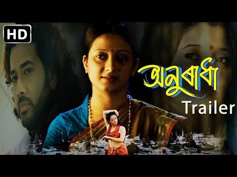 Anuradha Movie || Official Trailer || New Assamese Movie 2014...